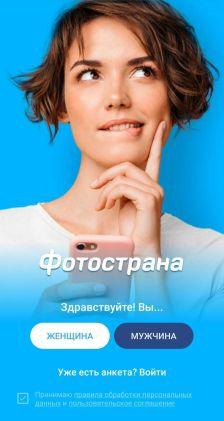 Fotostrana Mobile